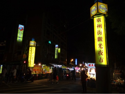 Top 14 Most Amazing Night Market in Taipei_12