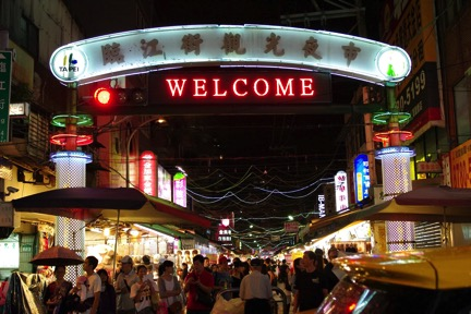 Top 14 Most Amazing Night Market in Taipei_7